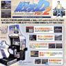 Initial D Arcade Stage 2 English Upgrade Kit Coming Soon